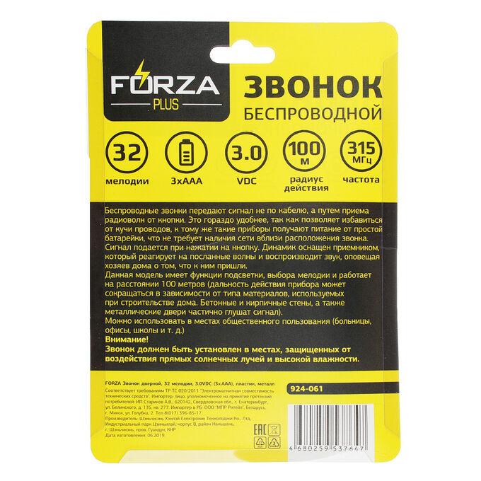 FORZA Звонок дверной, 32 мелодии, 3.0VDC (3xAAA), пластик, металл