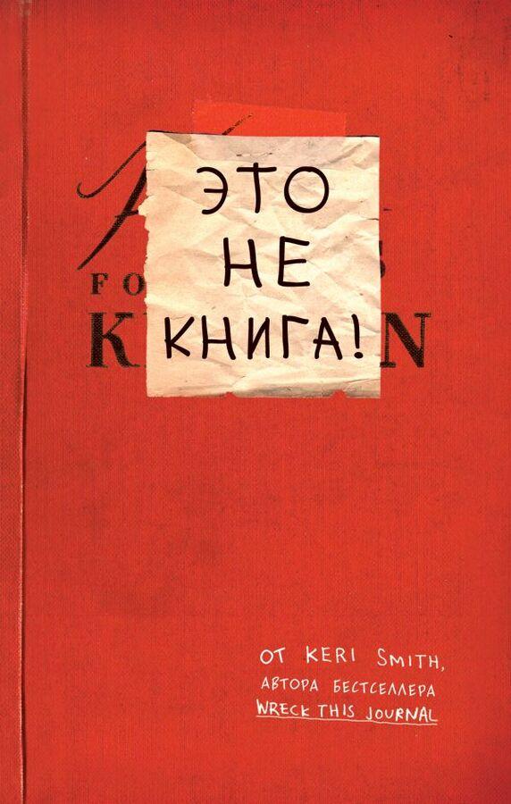 """Смит К. Это не книга! Блокнот с заданиями от Кери Смит, автора проекта """"Уничтожь меня!"""""""