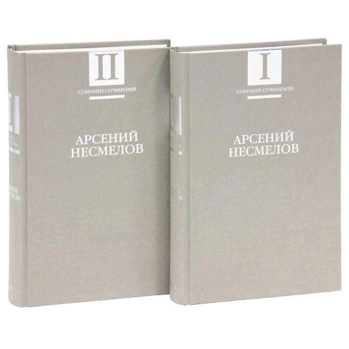 Арсений Несмелов. Собрание сочинений в 2 томах (комплект)