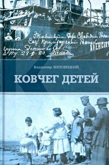 Владимир Липовецкий Ковчег детей, или невероятная одиссея. Документальный роман.