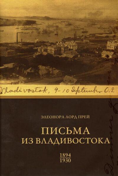 Элеонора Лорд Прей Письма из Владивостока (1894-1930)