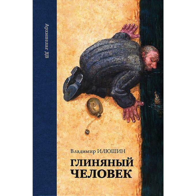 Владимир Илюшин Глиняный человек. Повести и Рассказы
