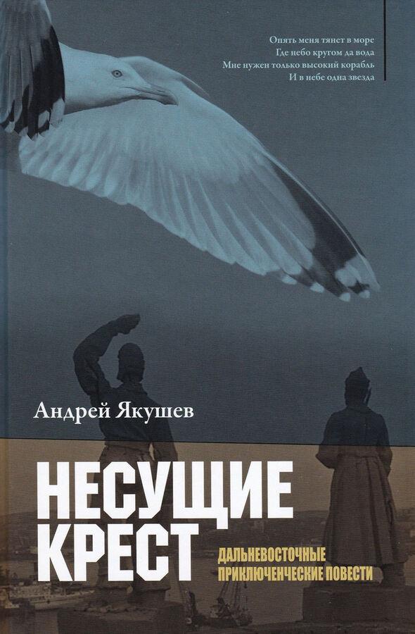 Андрей Якушев Несущие крест. Избранная проза.