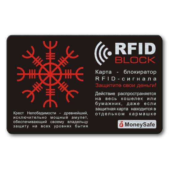 RF011 Защитная RFID-карта Крест Непобедимости, металл
