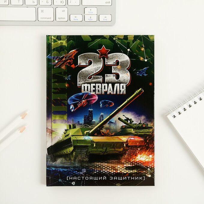"""Набор ежедневник 80 л и ручка """"23 февраля танк"""""""