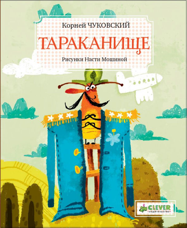 Тараканище Добрые и весёлые стихи и сказки любимого детского писателя Корнея Чуковского — это море счастья и удовольствия от чтения. Но такого вы ещё не видели: мы предлагаем взглянуть на известные с