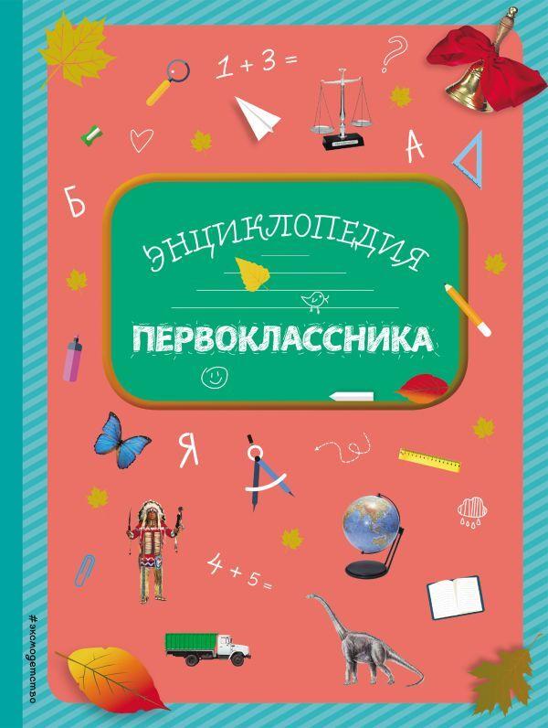 Голубева Э.Л. Энциклопедия первоклассника