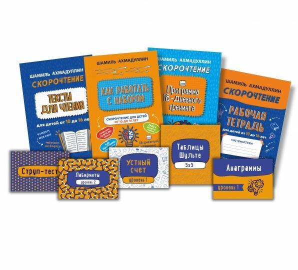 Набор. Скорочтение для детей от 10 до 16 лет. Как научить ребенка быстро читать