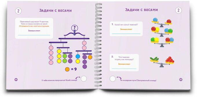 Блокнот-тренажер. Развиваем мозг. Как тренировать логику и мышление у детей 9–14 лет