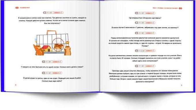 Развиваем мозг. Книга о том, как тренировать логику и улучшить мышление у детей 7-12 лет