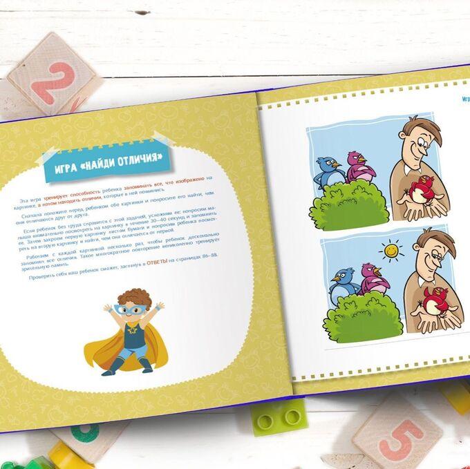 Книга о том, как тренировать память у детей 4-6 лет. Издание 2-е, переработанное