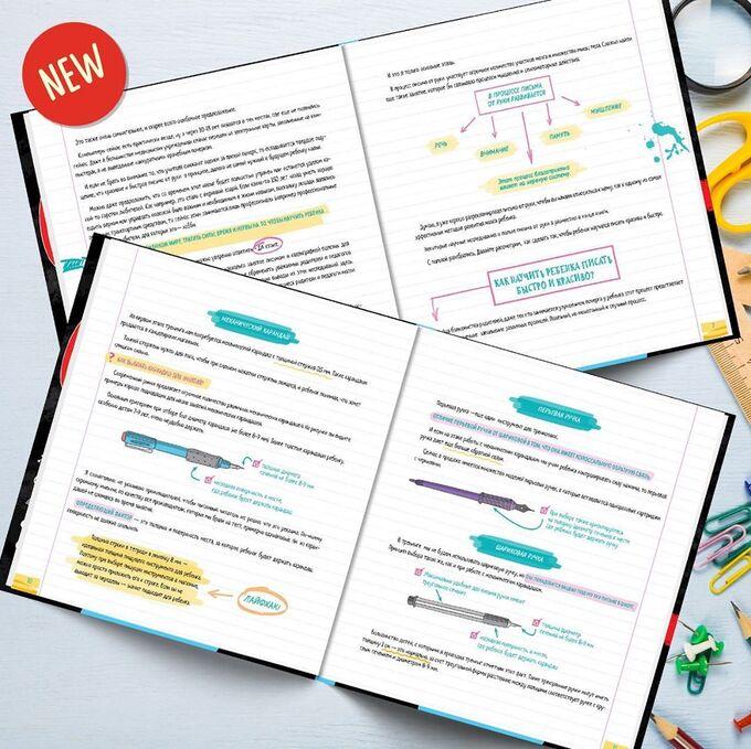 Скорописание. Как научить ребенка писать быстро и красиво 7-8, 9-10, 11-13 лет