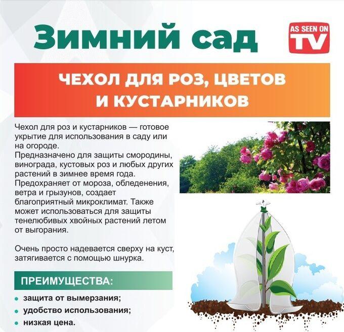 """Чехол для роз, цветов и кустарников """"Зимний сад"""" размер 120*80 см."""