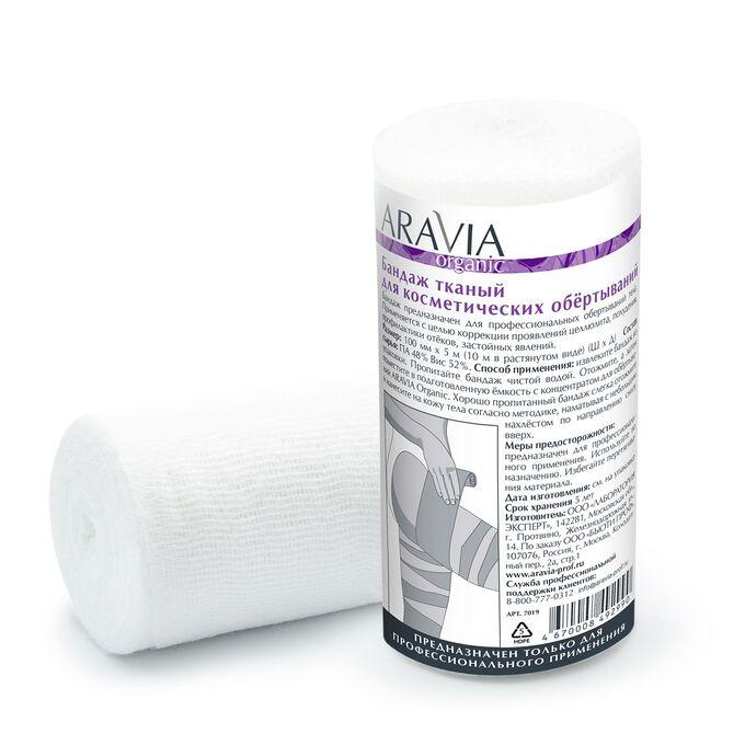 """ARAVIA Organic"" Бандаж тканный для косметических обертываний 10 см.х10 м./12"