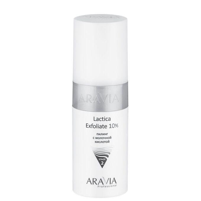 """ARAVIA Professional"" Пилинг с молочной кислотой Lactica Exfoliate, 150 мл"