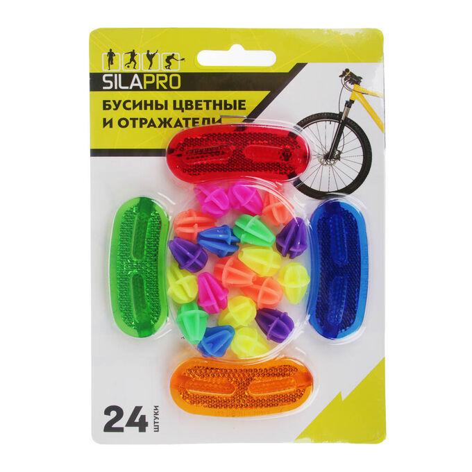 """SILAPRO Украшение на спицы велосипеда 24шт """"Бусины цветные и отражатели"""""""