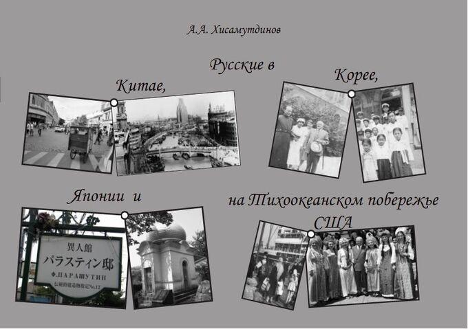 Русские волны на Пасифике. Из России через Китай, Корею и Японию в Новый свет