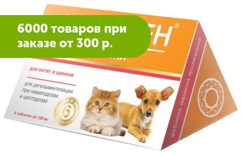 Дирофен таблетки для лечения и профилактики нематодозов, цестодозов и смешанных нематодо-цестодозных...х недельного возраста 6шт