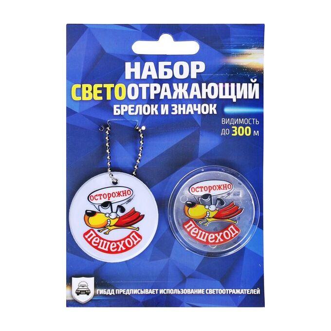 Набор светоотражающий «Осторожно, пешеход», 2 предмета: брелок, значок