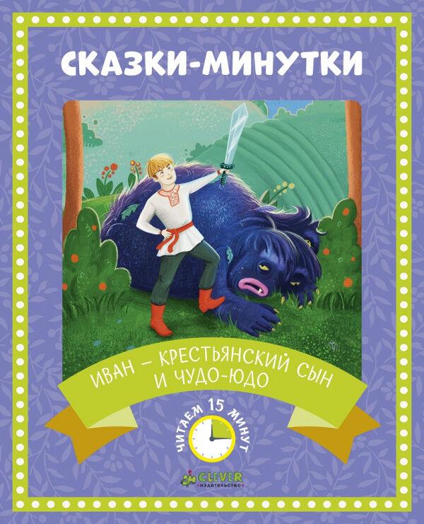 Сказки-минутки. Иван — крестьянский сын и чудо-юдо (новый тираж)