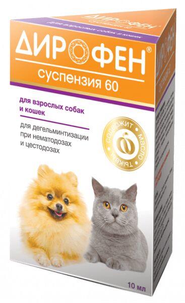 Дирофен суспензия 60 для дегельминтизации при нематодозах и цестодозах у кошек и собак 10мл