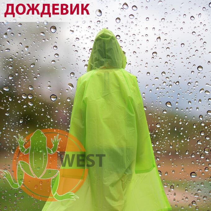 Дождевик-плащ
