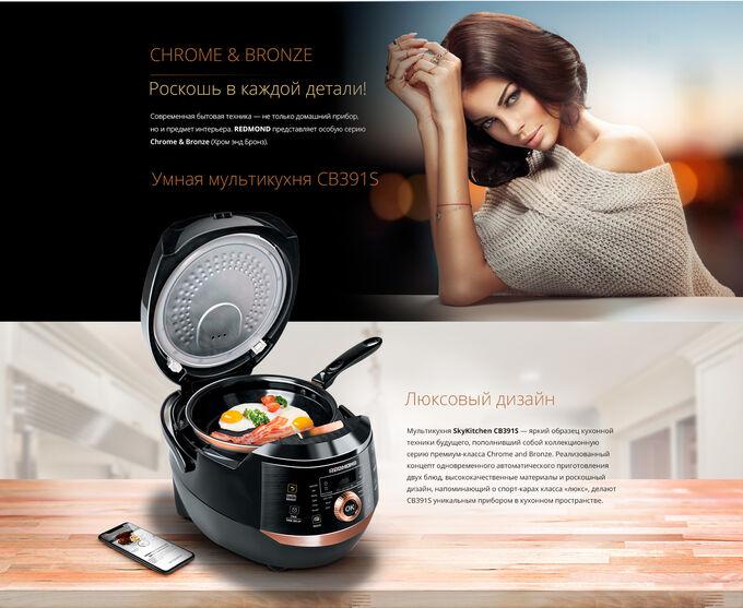 Умная мультикухня REDMOND SkyKitchen CB391S со сковородой