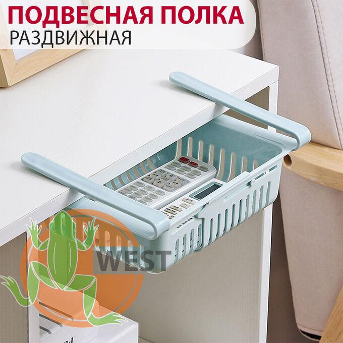 Подвесная полочка, раздвижная 20,5 см x 16,5 см x 7,5 см