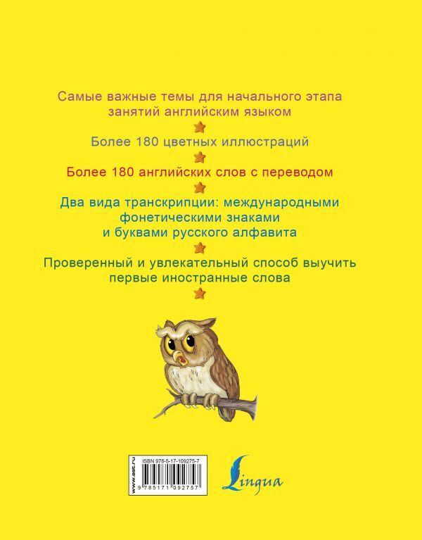 Матвеев С.А. Мой первый словарь английского языка с произношением для детей