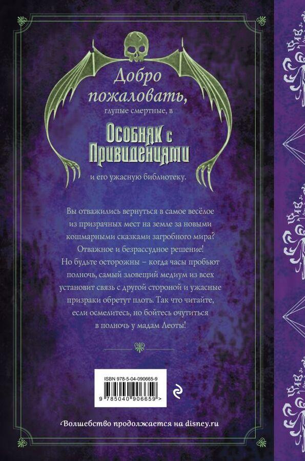 Эспозито Д. Полночь у мадам Леоты (выпуск 2)
