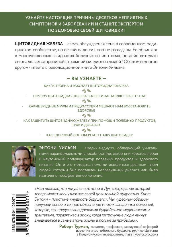 Уильям Э. Секрет щитовидки. Что скрывается за таинственными симптомами и болезнями щитовидной железы и как вернуть ей здоровье