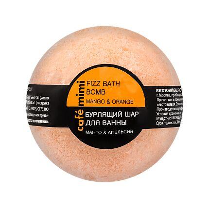 Шар бурлящий д/ванны Caf?mimi Манго и апельсин, 120 гр