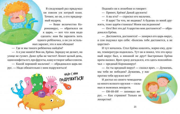 ОиР. Полезные сказки. Как мы победили коронавирус/Ульева Е.