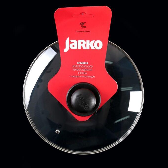 Крышка для сковороды и кастрюли стеклянная JARKO, d=26 см, с пластиковой ручкой