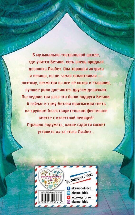 Вебб Х. Бетани поёт второй (выпуск 4)