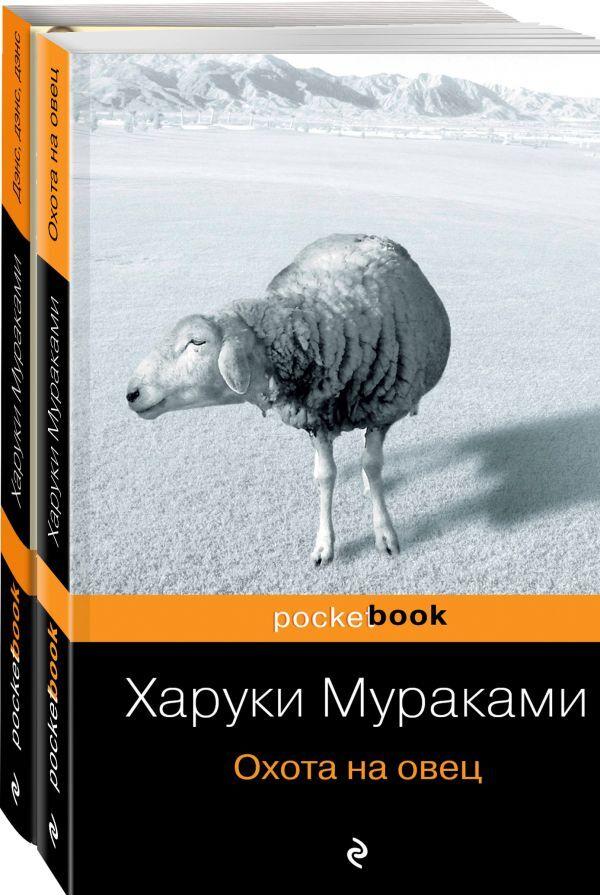 """Мураками Х. Охота на овец"""" и ее продолжение """"Дэнс, Дэнс, Дэнс"""" (комплект из 2 книг)"""