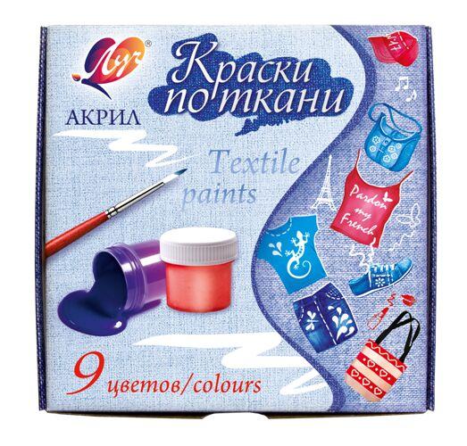 Краски по ткани 9 цв. 15 мл
