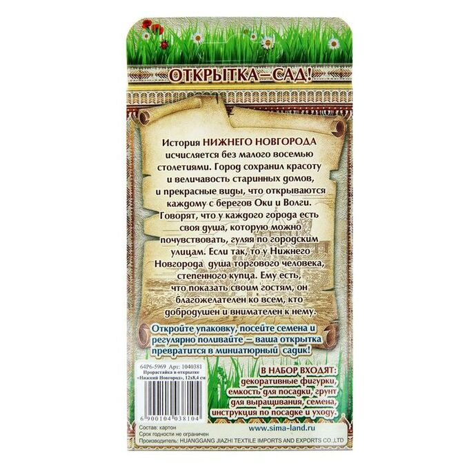 Растущая травка в открытке «Нижний Новгород»