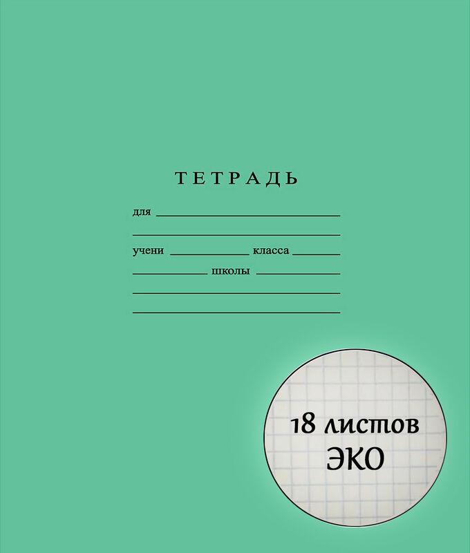 Тетрадь школьная ЭКО 18 листов КЛЕТКА
