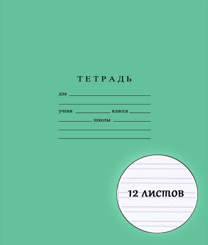 Тетрадь школьная 12 листов УЗКАЯ ЛИНИЯ