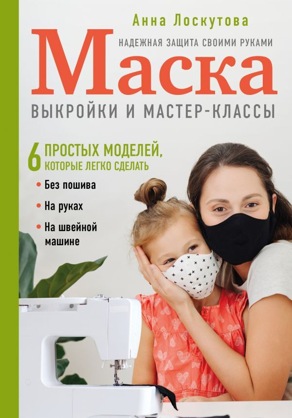 Лоскутова А.А. Маска. Надежная защита своими руками. Выкройки и мастер-классы