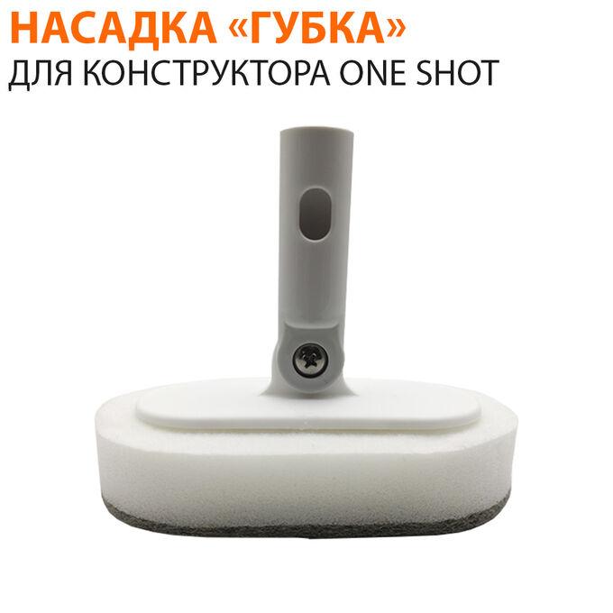 """Насадка """"Губка"""" для основы - конструктора One Shot Universal"""