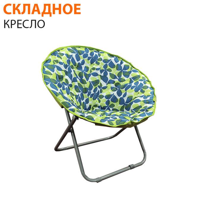 Складное кресло 80x77