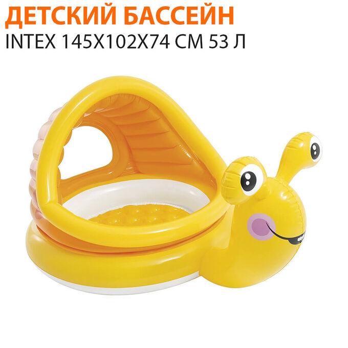 """⛺️Детский надувной бассейн """"Улитка"""" Intex 145X102X74 см 53 л 🌊"""