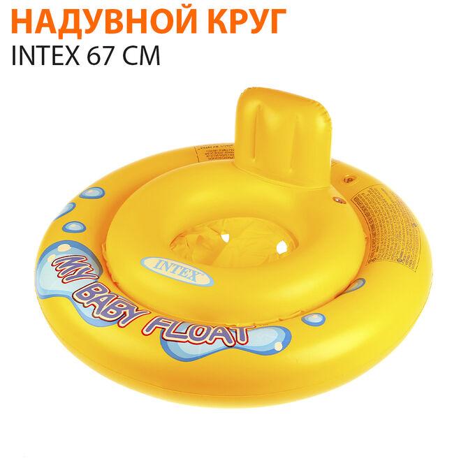 Надувной круг intex 67 см 🌊