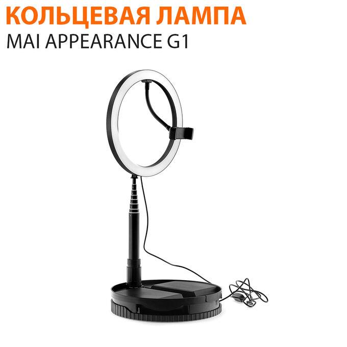Кольцевая лампа на подставке Mai Appearance G1