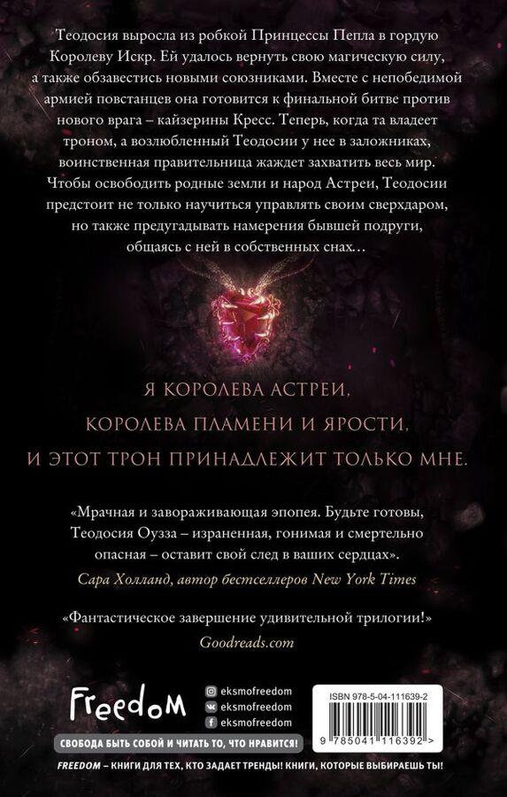 Себастьян Л. Королева искр (#3)
