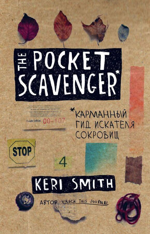 Смит К. The Pocket Scavenger. Карманный гид искателя сокровищ