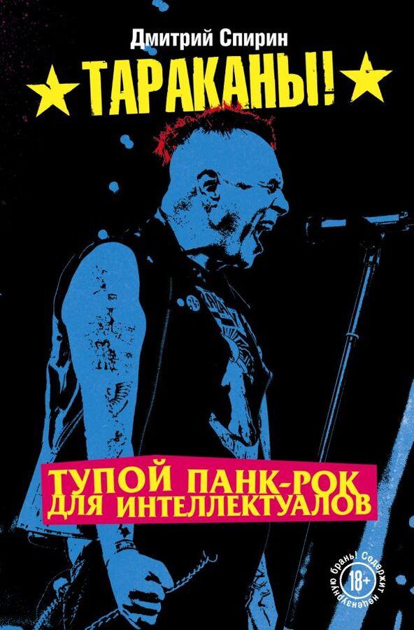 Спирин Д. Тупой панк-рок для интеллектуалов