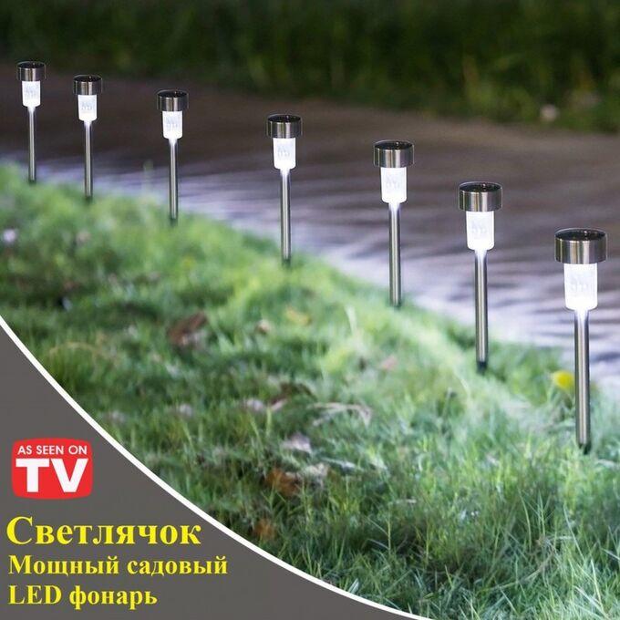 Садовый LED фонарь Светлячок